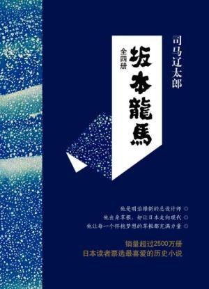坂本龙马-好书天下