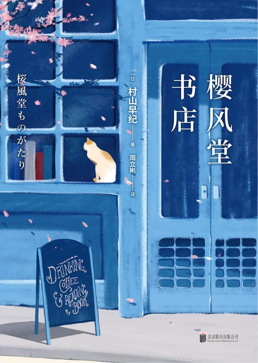 樱风堂书店-好书天下