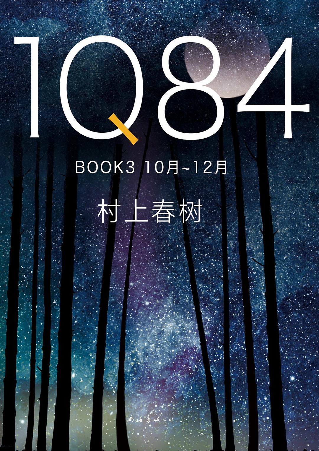 1Q84 BOOK3-好书天下