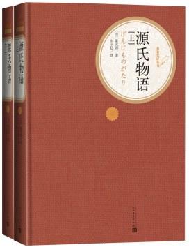 源氏物语-好书天下