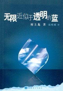 无限近似于透明的蓝-好书天下
