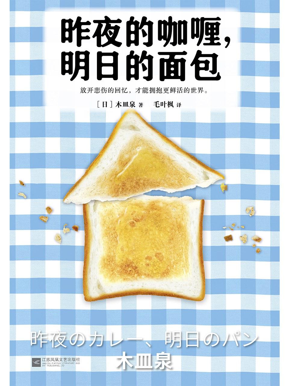 昨夜的咖喱,明日的面包-好书天下