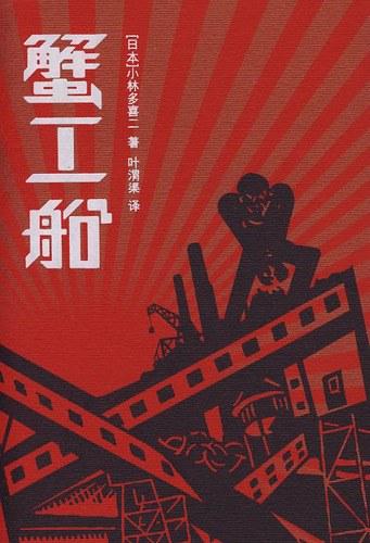 蟹工船-好书天下