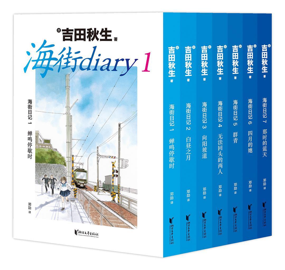 海街日记(全7册)-好书天下