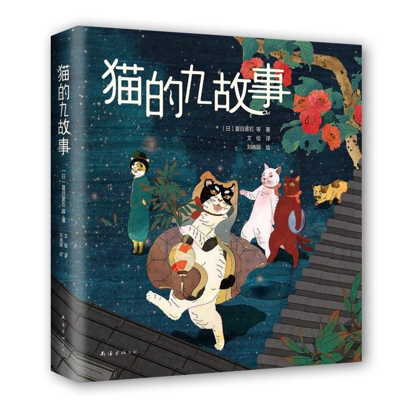 猫的九故事-好书天下