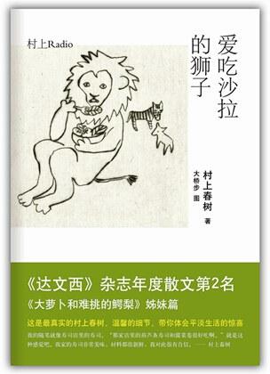 爱吃沙拉的狮子-好书天下