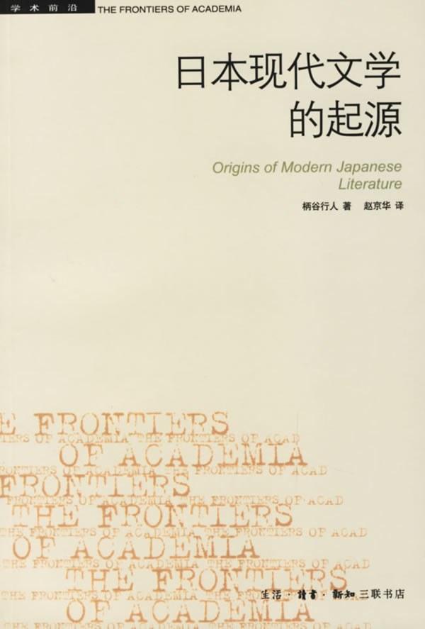 日本现代文学的起源-好书天下