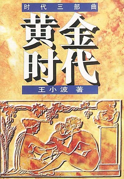 黄金时代-好书天下