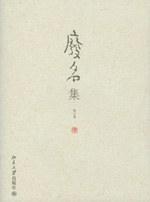 废名集(全六册)-好书天下