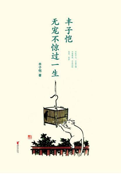 丰子恺 : 无宠不惊过一生-好书天下