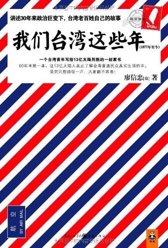 我们台湾这些年-好书天下
