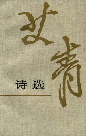 艾青诗选-好书天下