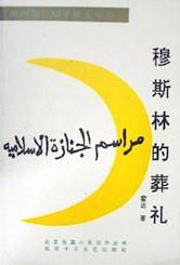 穆斯林的葬礼-好书天下
