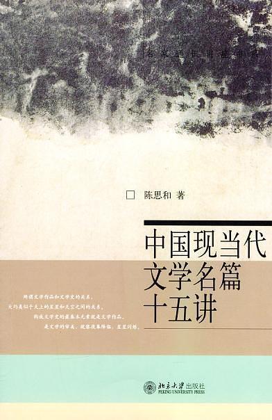 中国现当代文学名篇十五讲-好书天下