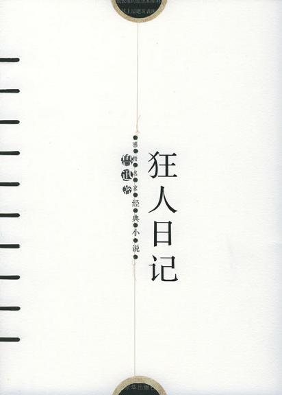 狂人日记-好书天下