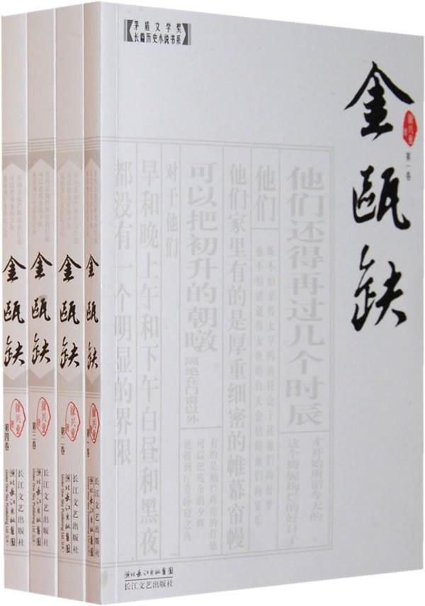 金瓯缺(全四册)-好书天下