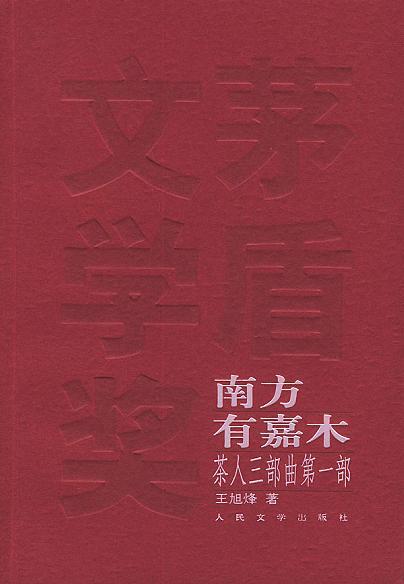 茶人三部曲(全三册)-好书天下