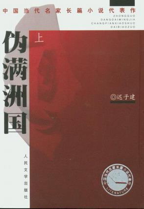 伪满洲国(上下)-好书天下
