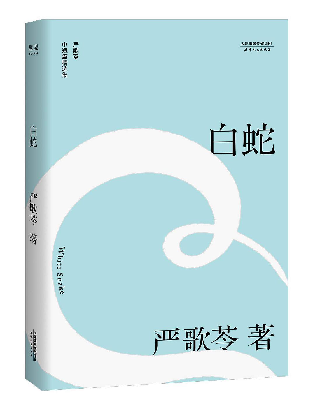 白蛇-好书天下