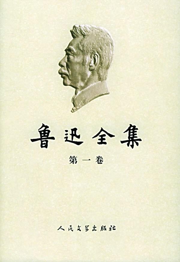 鲁迅全集(2005最新修订版)-好书天下