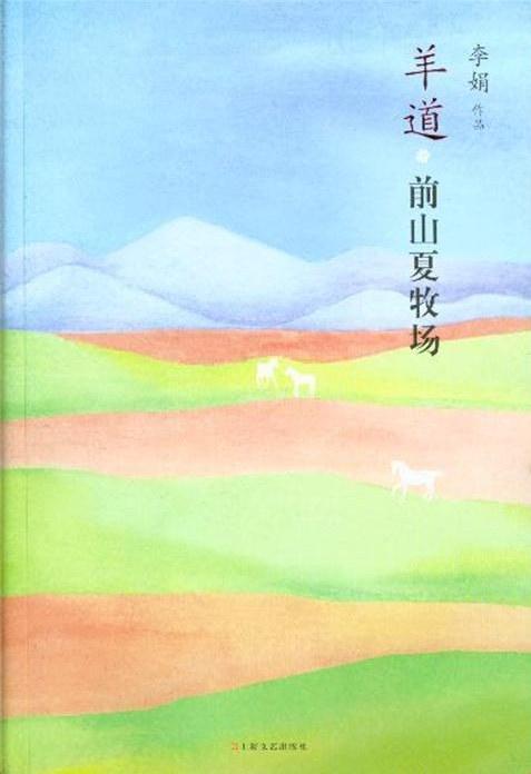 羊道·前山夏牧场-好书天下
