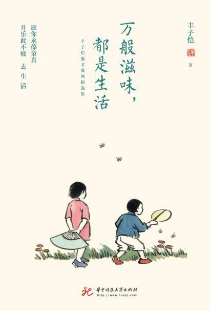 万般滋味,都是生活:丰子恺散文漫画精选集-好书天下