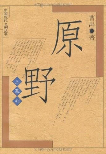 原野-好书天下