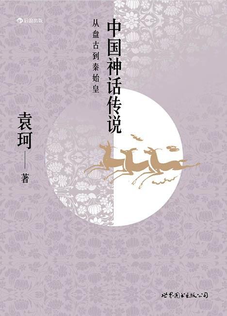 中国神话传说-好书天下