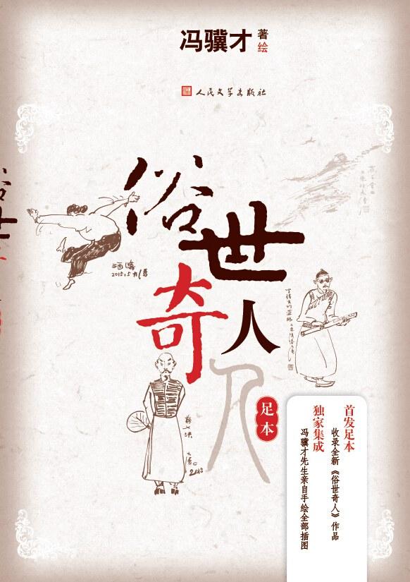 俗世奇人(足本)-好书天下