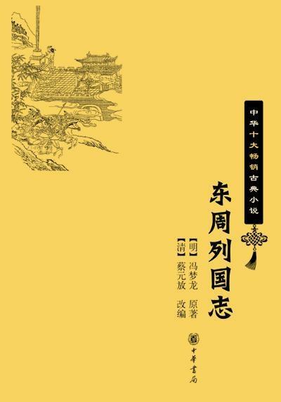 东周列国志-好书天下