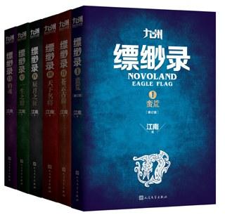 九州·缥缈录-好书天下