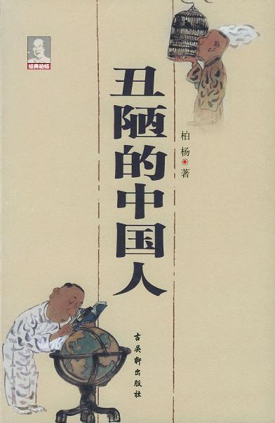 丑陋的中国人-好书天下