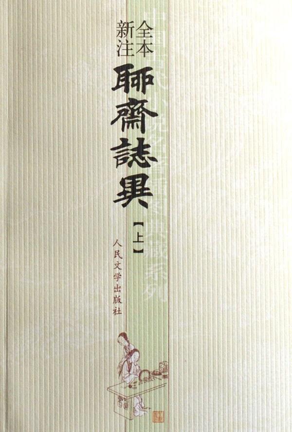 全本新注聊斋志异(全三册)-好书天下