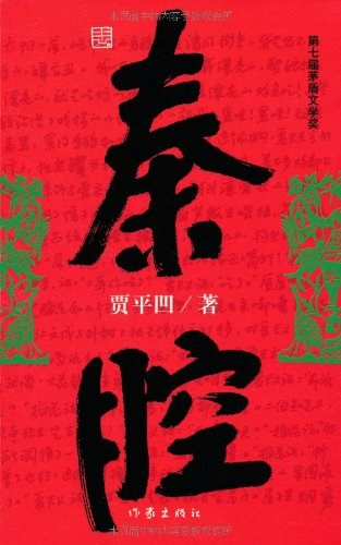 秦腔-好书天下