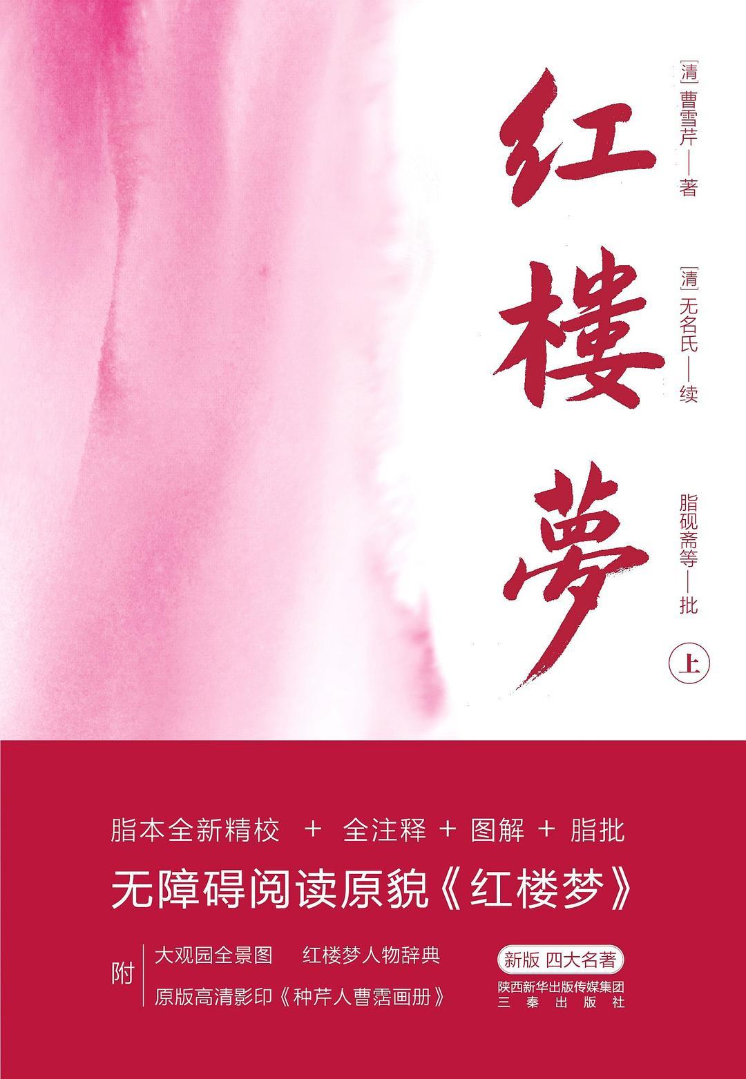 红楼梦(全三册)-好书天下