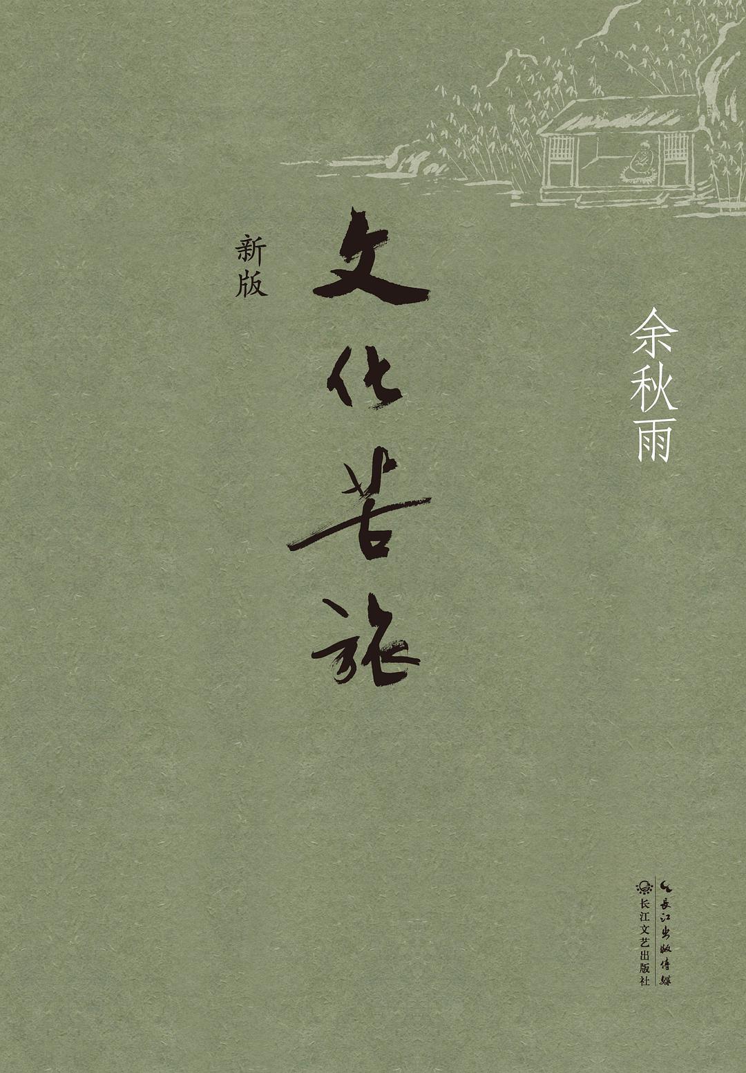 文化苦旅-好书天下