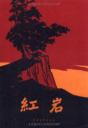 红岩-好书天下