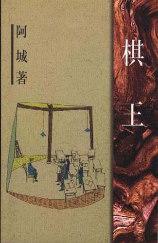 棋王-好书天下