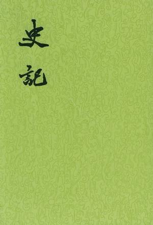 史记(全十册)-好书天下