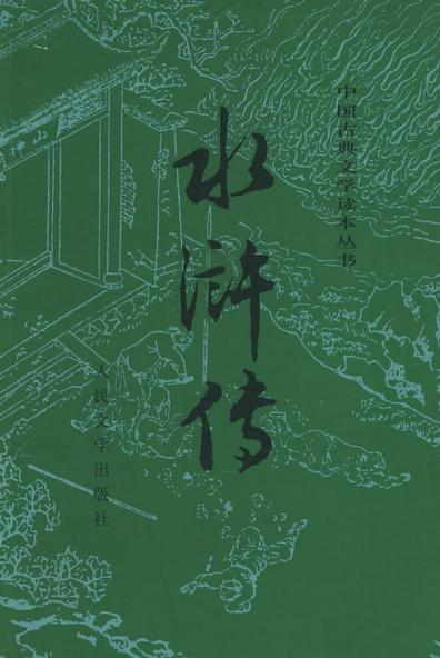 水浒传(全二册)-好书天下