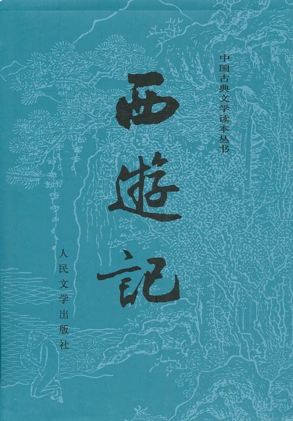 西游记(全二册)-好书天下