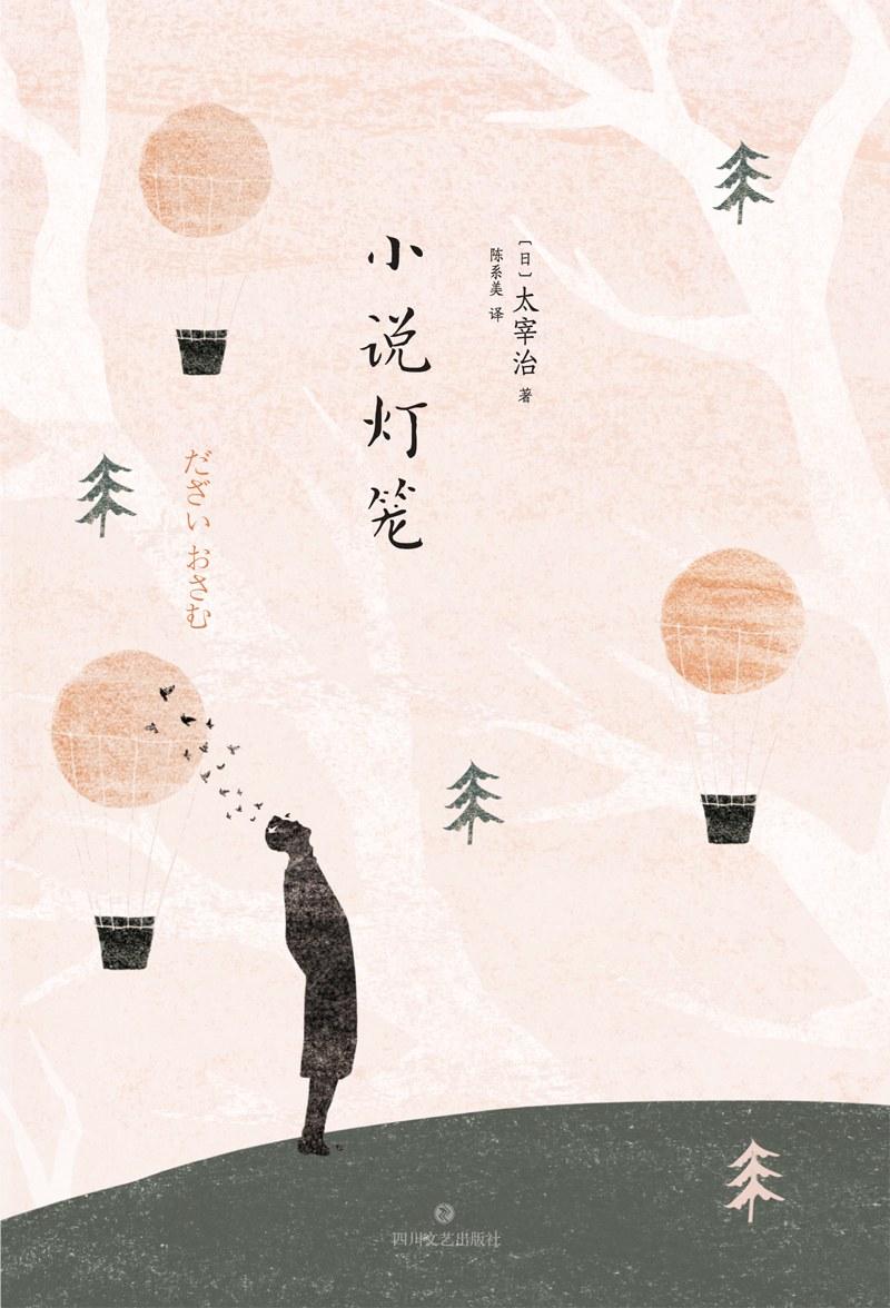 小说灯笼-好书天下