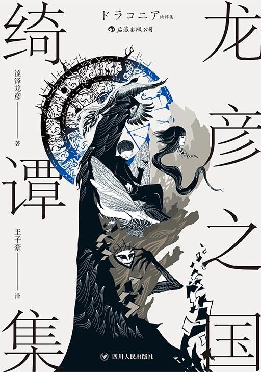 龙彦之国绮谭集-好书天下