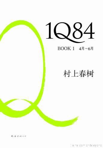 1Q84 BOOK 1-好书天下