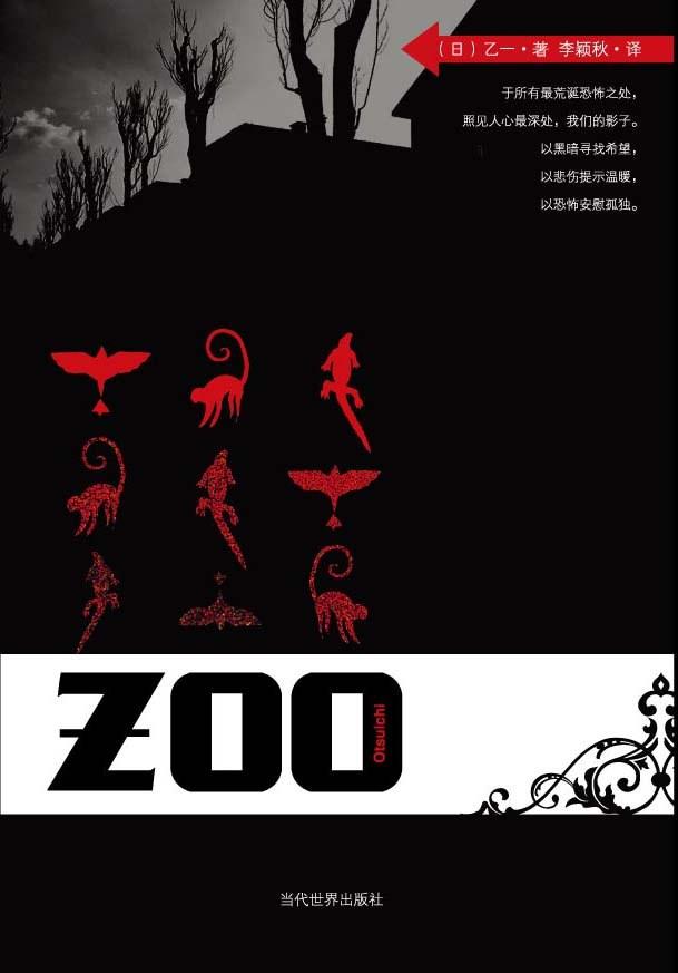 ZOO-好书天下