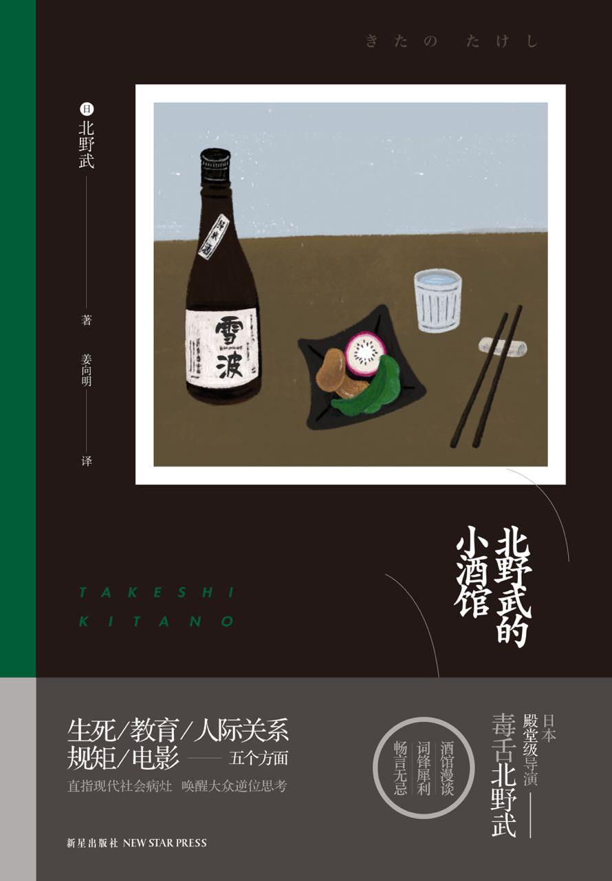 北野武的小酒馆-好书天下